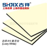 象 牙白外墙装修铝塑板广告铝塑板