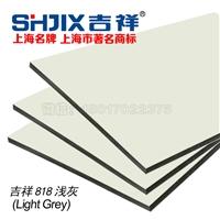 浅灰铝塑板上海吉祥4mm40s铝塑板建筑