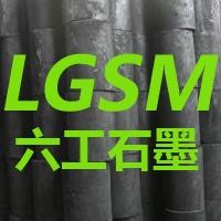 六工LG-0101高純石墨,模壓石墨