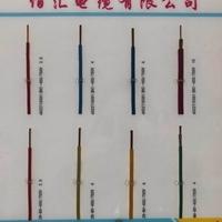 寧晉佰匯銅芯聚氯乙烯絕緣阻燃電線