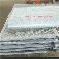 铝板拉伸网钩挂边框铝拉网吊顶铝板网厂家