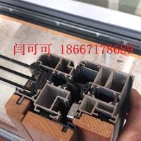 铝木复合型材断桥门窗铝型材