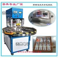 现货批发自动转盘式双泡壳纸卡包装焊接机