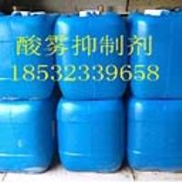 热镀锌专用酸雾抑制剂清洗剂