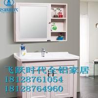 全铝浴室柜材料生产厂家