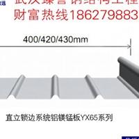 金屬屋面板就選鋁鎂錳板 臻譽專注屋面系統