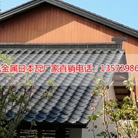 日式瓦 和瓦厂家古建铝瓦 连体瓦直销