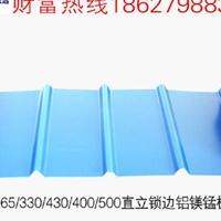 铝镁锰屋面板,优质铝镁锰板,单直立锁边系统