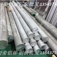 5083铝棒 批发铝棒AA5083 铝棒密度