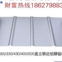 臻誉 yx65-430 优质铝镁锰板生产厂家