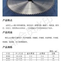PCD锯片  硬质合金锯片  金刚石PCD锯片