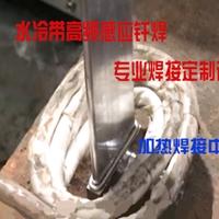40kw水冷带高频感应钎焊装备定制