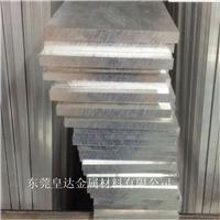 進口7075鋁板 超硬鋁合金 航空航天鋁板