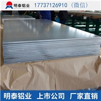 2000寬的6061合金鋁板_鋁板密度