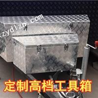 五條筋花紋鋁板定制房車專用收納箱