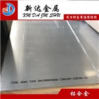 6009合金铝板 6009耐侵蚀铝板