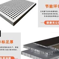 铝蜂窝复合板,蜂窝铝板,金属铝蜂窝板定做
