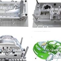 塑膠注射模具廠家改裝車模具精選廠家
