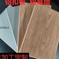 木紋鋁合金墻面裝飾吊頂鋁單板鋁扣板