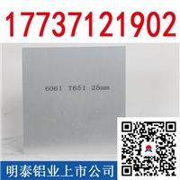 6061淬火拉伸板生產廠家