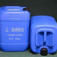 乙二胺磷酸鹽 氧化銅活化劑