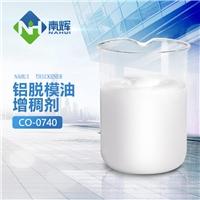 (南輝)鋁脫模油增稠劑CO-0740,這誰頂得住啊