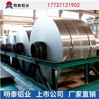 明泰鋁業的1060鋁卷規格多少?