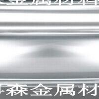 进口2024-T4镜面铝板