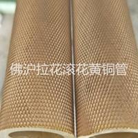 H59网纹黄铜管