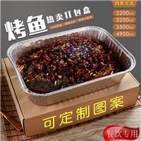 一次性锡纸盒烤鱼龙虾打包盒铝箔餐盒