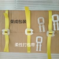手拉式塑料包裝扣專用柔帶打包帶