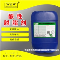 厂家直销铝材FL-101-A铝材酸性脱脂剂
