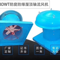 YDWT-I-5.0防腐防爆玻璃钢屋顶通风机0.75KW