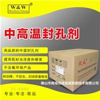 双成阳极氧化中温FL-605封孔剂一手货源
