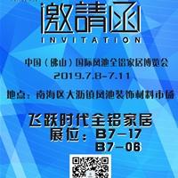 2019年7月8-11全铝家居博览会