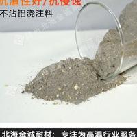 不沾铝浇注料 熔铝炉用不定型耐火材料