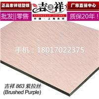 吉祥铝塑板4mm30紫拉丝铝塑板几十种颜色