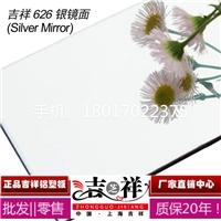 上海吉祥镜面铝塑板4mm银镜面背景墙