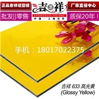 上海吉祥拉丝铝塑板4mm30高光黄丝背景墙