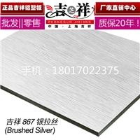 吉祥鋁塑板材門4mm30銀拉絲鋁塑板
