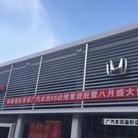 广汽本田4s店展厅木纹勾搭式铝单板天花