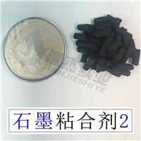 石墨粉石墨煤粘结剂现货年夜量供应