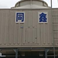 鑫霖牌方形横流式冷却塔厂家