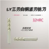 LY3刃波刃铣刀硬质铝用刀波刃铣刀