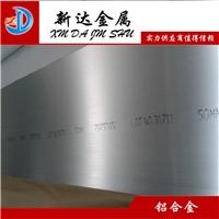批发进口7175铝合金板 7175超硬铝板