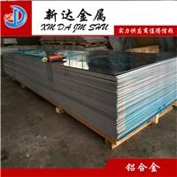 供應5183鋁板 5183鎂鋁合金