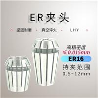 LHY ER16弹性筒夹筒夹尺寸弹簧夹头