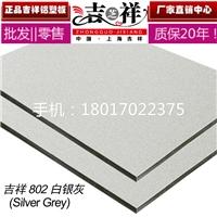 铝塑板上海吉祥4mm25s白银灰铝塑板