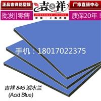 廠家直銷上海吉祥湖水蘭鋁塑板