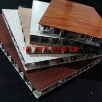 厂家直销蜂窝铝板16厘10厘4厘可定制